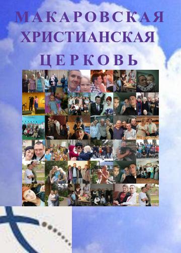 Макаров. Макаровская Христианская Церковь