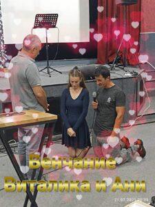 венчание виталика и ани