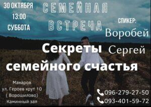Служение семьям Макаровская Христианская Церковь