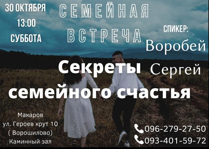 Служение семьям Макаров. Макаровская Христианская Церковь